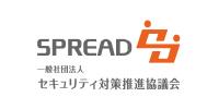 一般社団法人セキュリティ対策推進協議会(SPREAD)