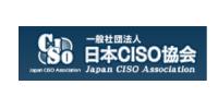 一般社団法人日本CISO協会